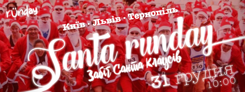 Join Santa Run on New Year's Eve!