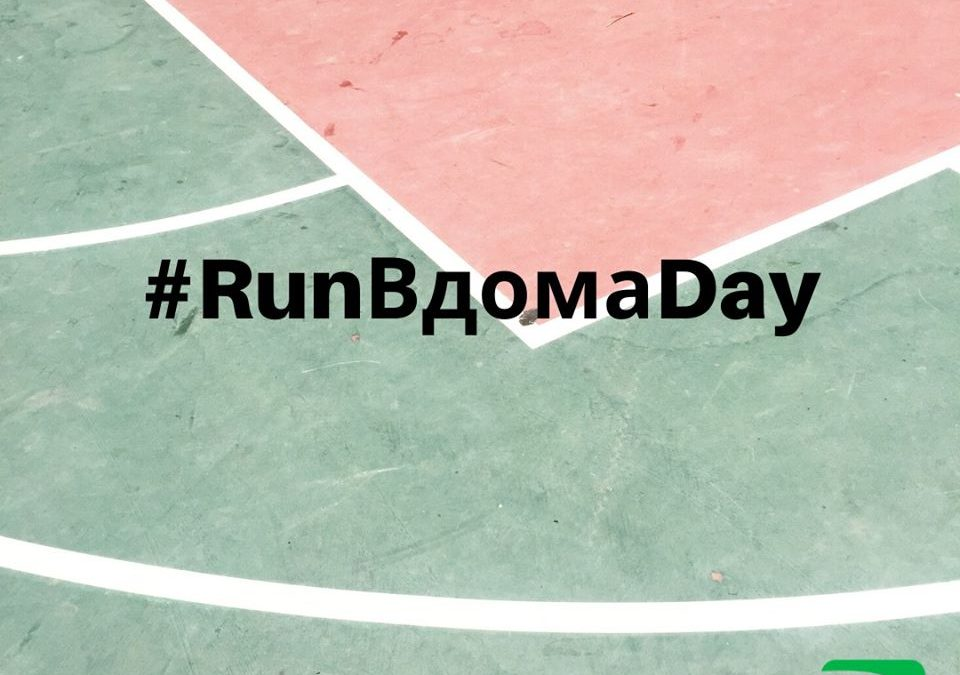 7 best #RunВдомаDay challenge workouts