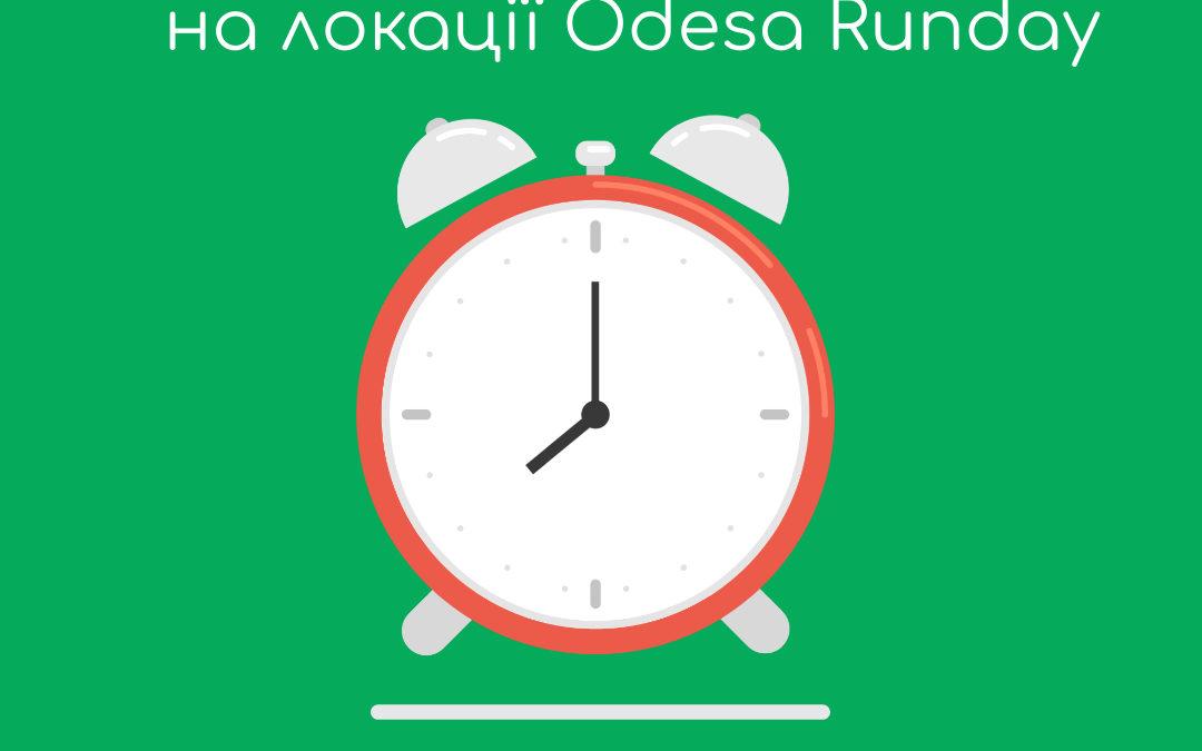 Зміна часу на локації Odesa Runday