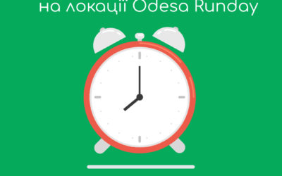 Start time change at Odesa Runday