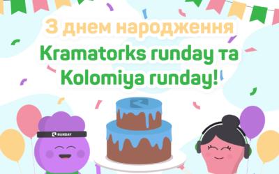Третя річниця відкриття Kramatorsk Runday та Kolomiya Runday